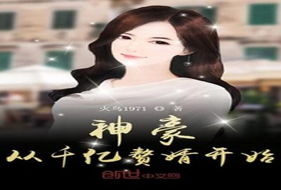 火灭中文小说网